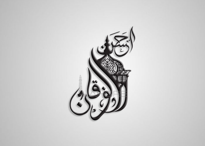 Islamic Logo & Business Cards Design Design